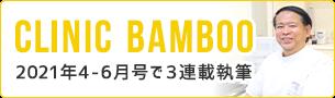 Clinic Bamboo 2021年4-6月号で3連載執筆